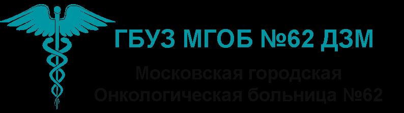 онкологическая больница 62 логотип