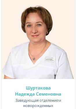 Шуртакова Надежда Семеновна врач неонатолог