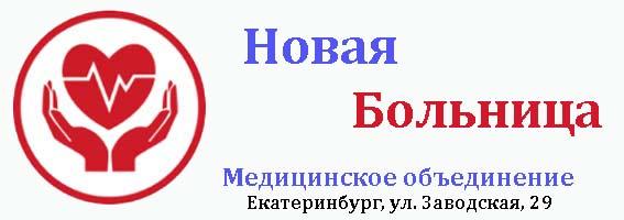 Новая больница Екатеринбург логотип