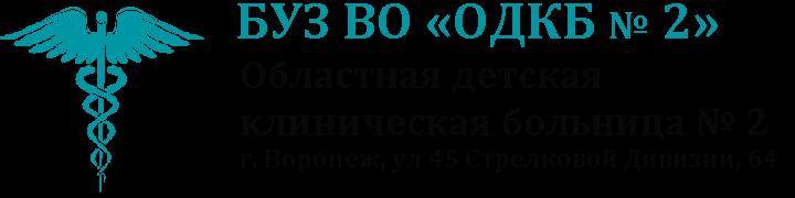 ОДКБ 2 Воронеж логотип