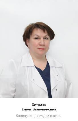 ХИТРИНА ЕЛЕНА ВАЛЕНТИНОВНА врач