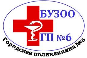 поликлиника 6 омск логотип