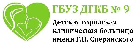 ДГКБ 9 больница Сперанского логотип