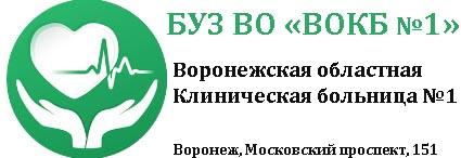 ВОКБ 1 Воронеж логотип