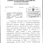 Постановление 43 (2020) главного сан. врача лист 1
