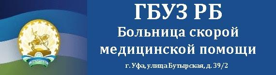 БСМП Уфа логотип