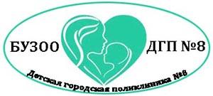 ДГП № 8 Омск логотип