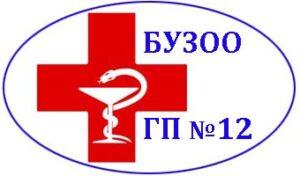 Поликлиника 12 Омск логотип