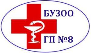 Поликлиника 8 Омск логотип