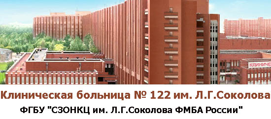 Больница 122 СПб логотип