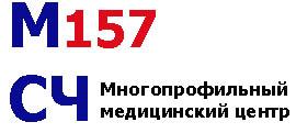 мсч 157 логотип