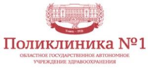 Поликлиника 1 Томск логотип