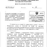 Постановление главного сан врача №13 лист 1