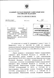 Постановление главного сан. врача № 12 - 2021 год 9 апреля лист 1