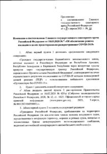 Постановление №12 главного санитарного государственного врача 2021 год 3 лист