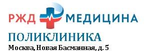 Поликлиника РЖД Москва логотип