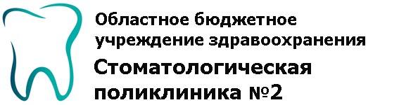 Стоматология №2 Иваново логотип