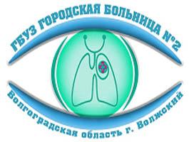 Логотип больницы 2 Волжский