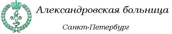 Александровская больница СПб логотип