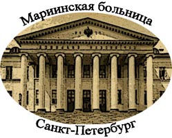Мариинская больница логотип