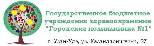 Поликлиника 1 Улан-Удэ логотип