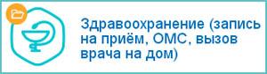 госуслуги Смоленск