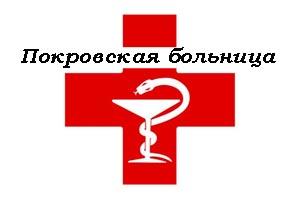 Покровская больница лого