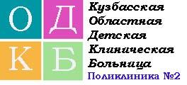 КОДГКБ Кемерово поликлиника 2 (детская поликлиника 16) логотип