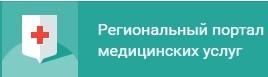 расписание и запись региональный портал