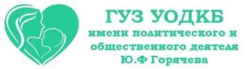 УОДКБ Ульяновск логотип