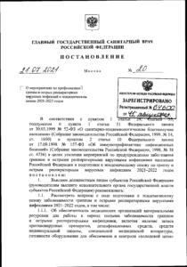 Постановление главного санитарного врача РФ №20 от 21 июля 2021