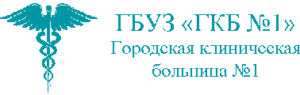 ГКБ 1 Оренбург