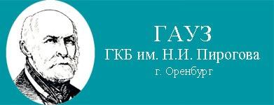ГКБ Пирогова Оренбург лого