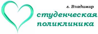 Студенческая поликлиника Владимир логотип