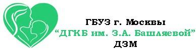 ДГКБ Башляевой логотип