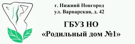 Роддом №1 Н. Новгород логотип