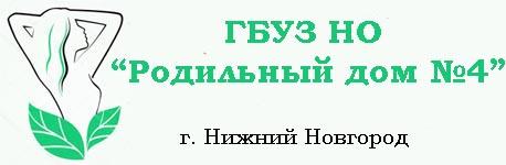 роддом 4 Нижний Новгород лого
