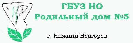роддом 5 лого