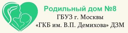 Роддом 8 Москва логотип