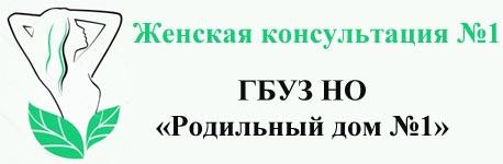 Женская консультация 1 Нижний Новгород лого