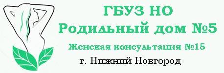 Женская консультация 15 логотип