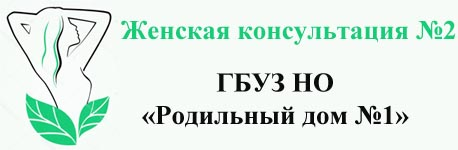 Женская консультация 2 Нижний Новгород лого