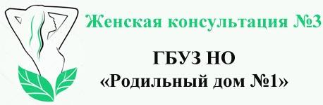 Женская консультация № 3 НН лого