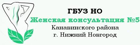 Женская консультация 5 Нижний Новгород лого