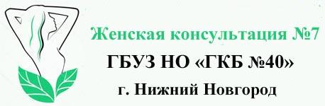 Женская консультация 7 Н. Новгород лого